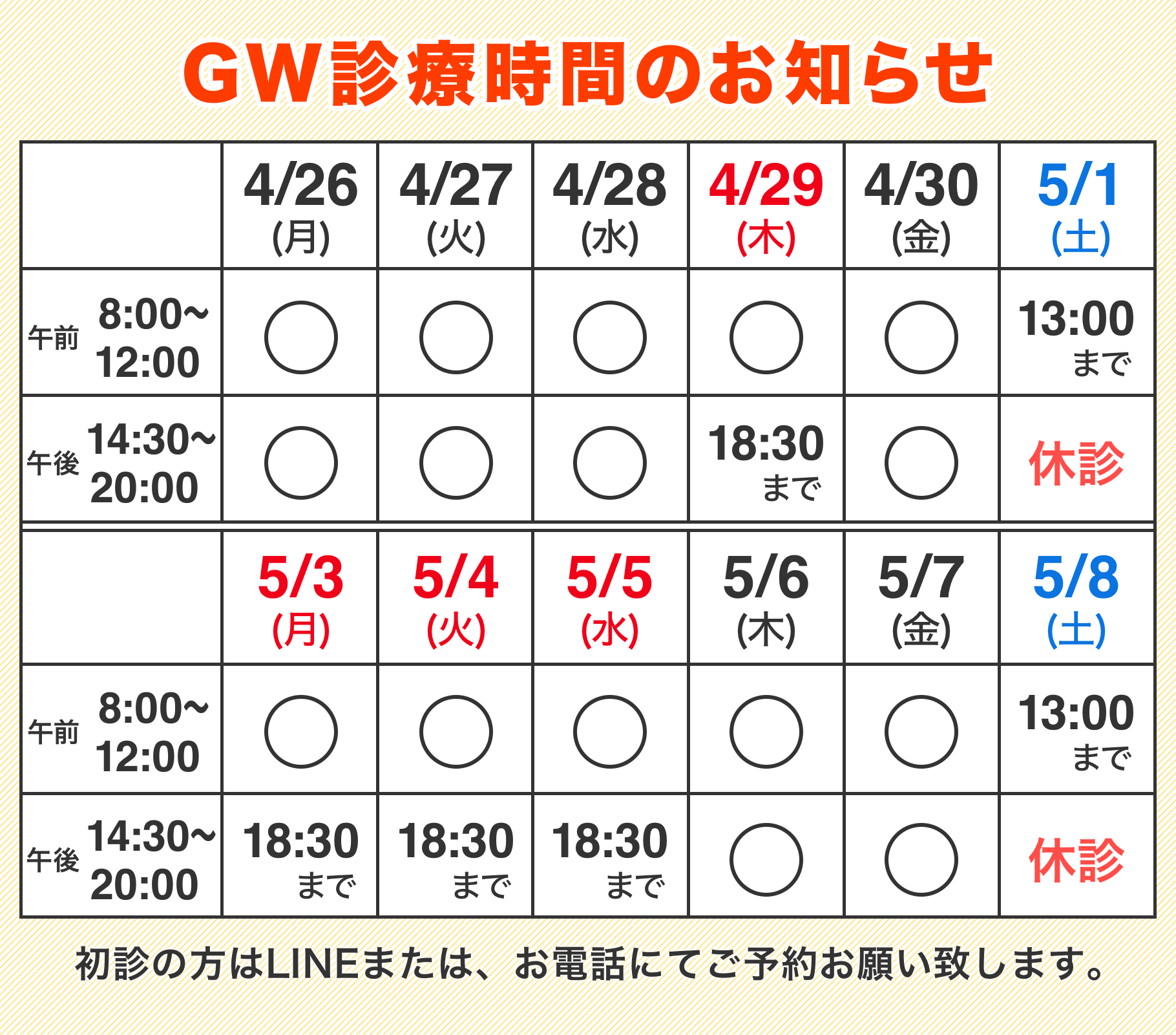 GWの診療時間ご案内