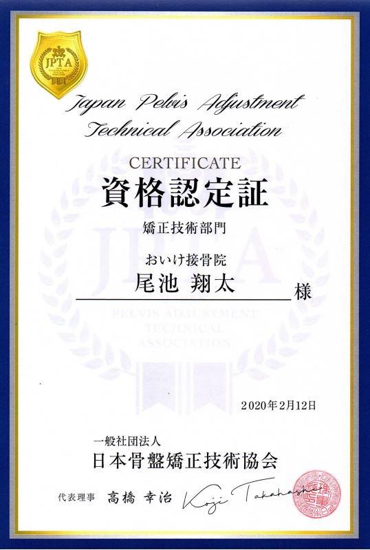 一般社団法人日本骨盤矯正技術協会